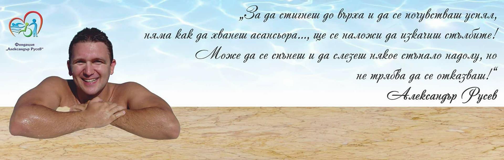 фондация Александър Русев